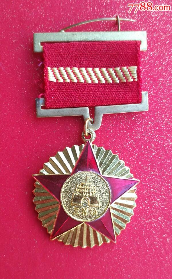 1979年对越自卫还击广州军:区三等功奖章(au21090985)_