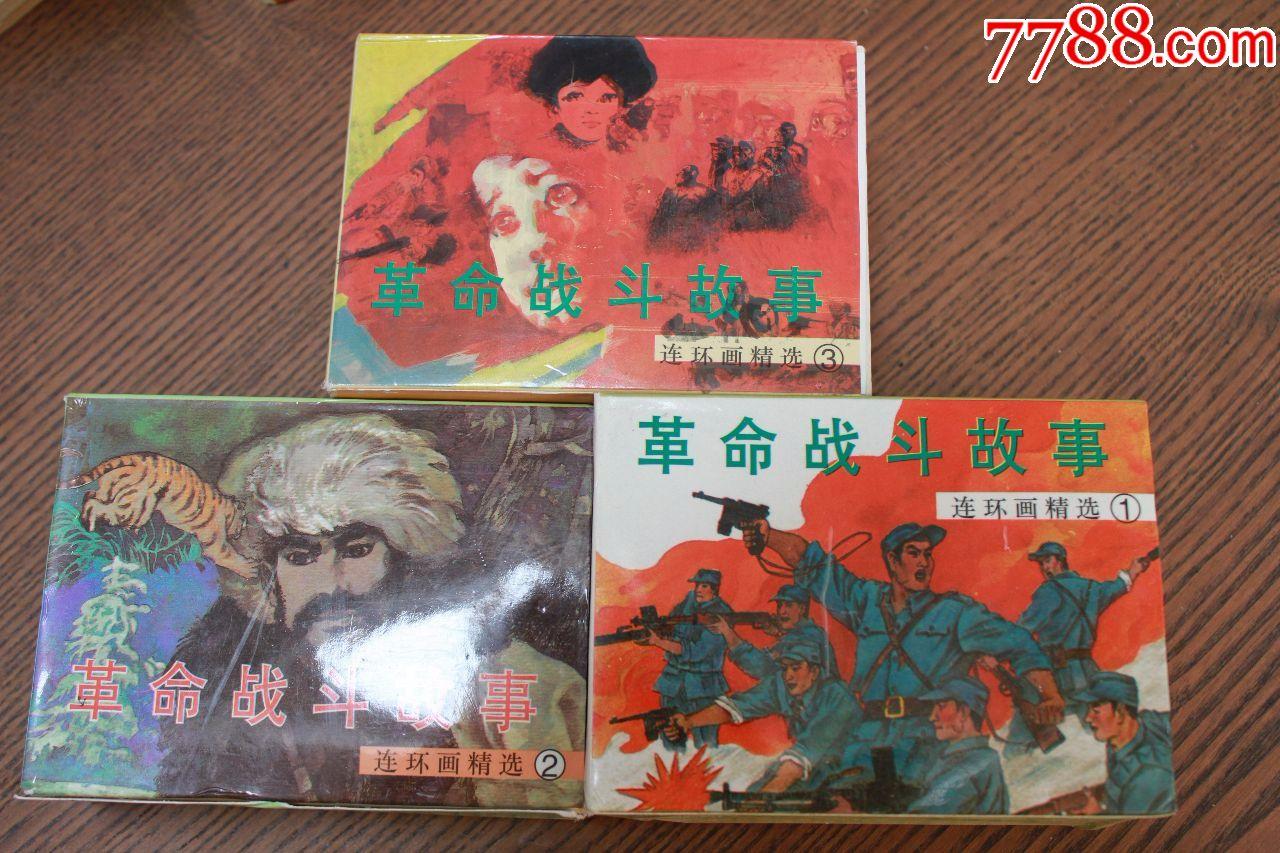 革命战斗故事系列库存书三套书(au21091357)_
