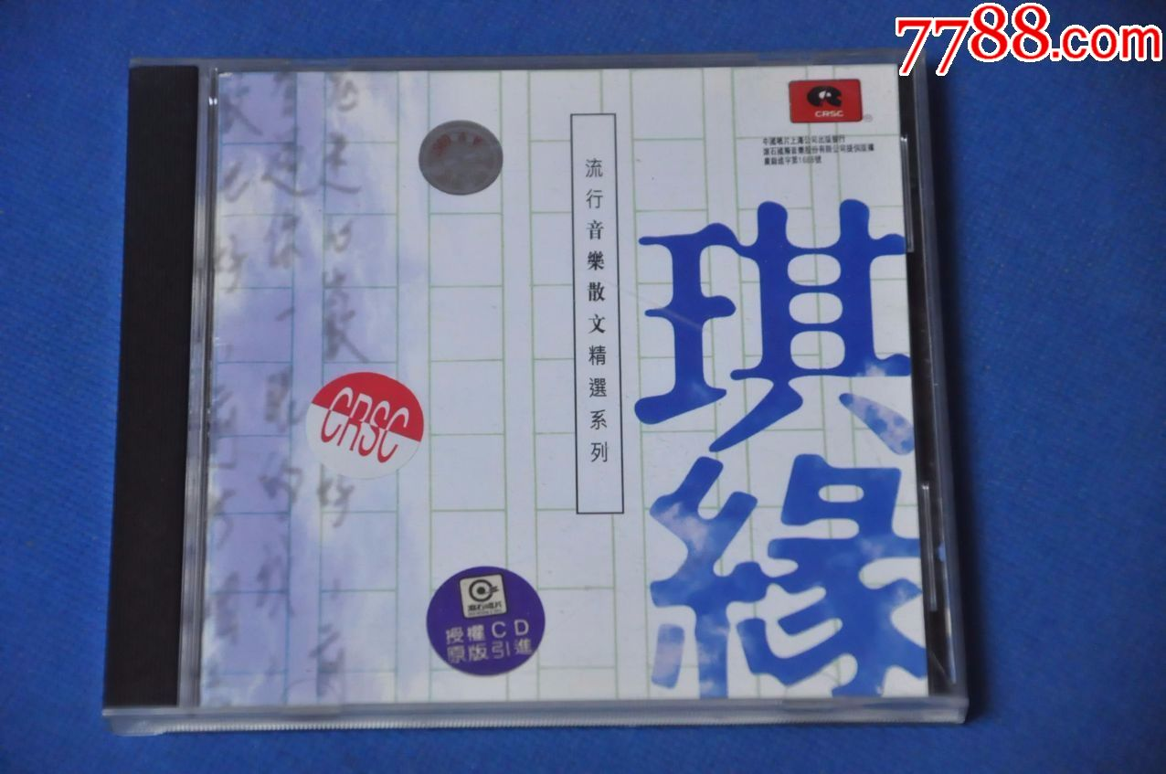 琪�-流行音�飞⑽木��x系列――中��唱片上海公司1997年(au21092061)_