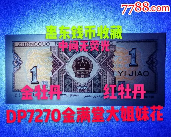 8001-2《新�l�F》DP7270珍稀首�l冠金�M堂一�金牡丹一��t牡丹�u���1枚(au21092999)_