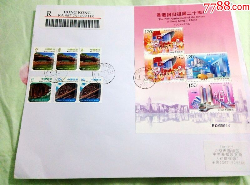 香港邮政香港回归二十周年小全张中港联发小全张首日逆原地实寄封(au21093249)_
