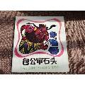 包公��石�^-¥30 元_�B�h��_7788�W
