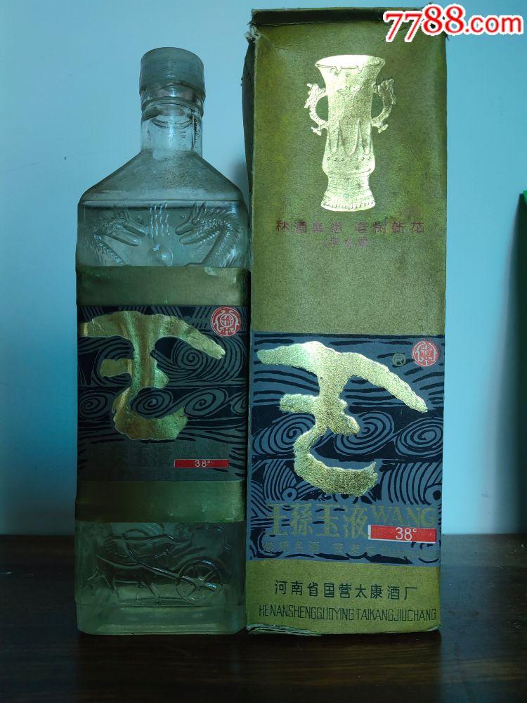 80年代末期王孙玉液酒,多网首见(au21111796)_