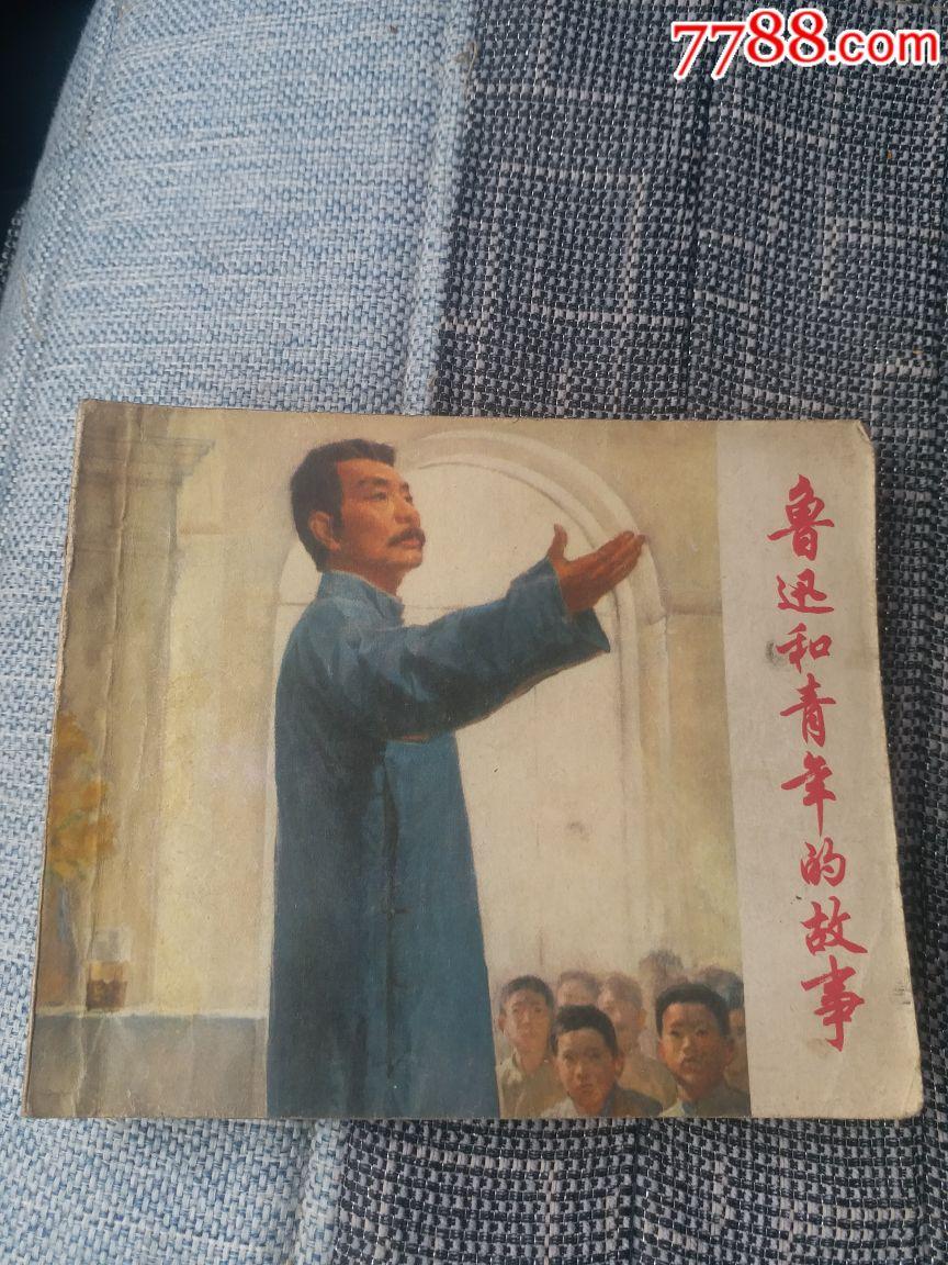 70年代文革《鲁迅和青年的故事》(au21112704)_
