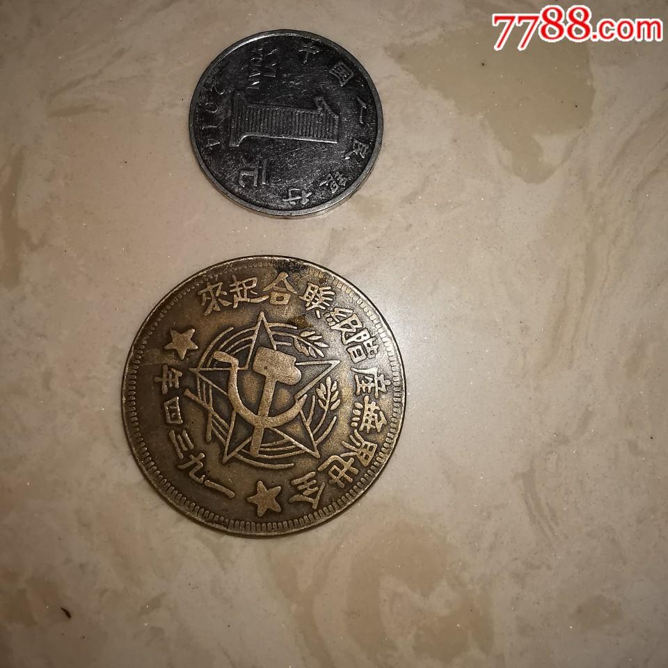 罕�的1934年川�省�K�S埃造500文(au21122783)_