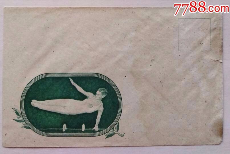 1960年代北京人民印刷�S印制雕刻版信封�w操(au21123102)_
