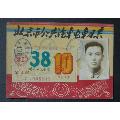 北京市汽��月票:1964年10月(郊工)-¥562 元_汽�票_7788�W