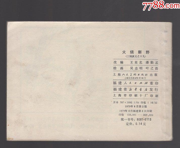 qq三国湖北火烧新野_双79三国演义——火烧新野