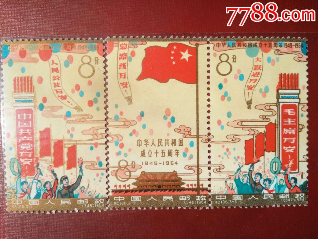 纪106建国邮票有一张折开,两张连_价格2380元_第1张_