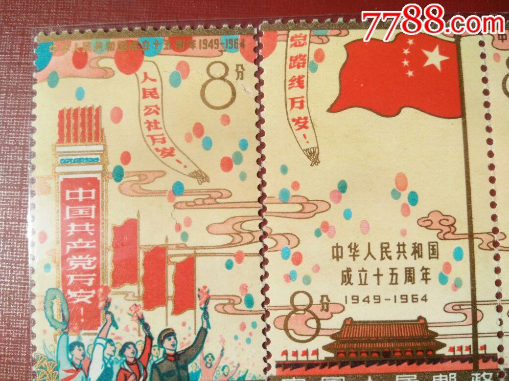 纪106建国邮票有一张折开,两张连_价格2380元_第2张_