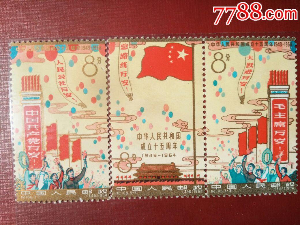 纪106建国邮票有一张折开,两张连_价格2380元_第4张_