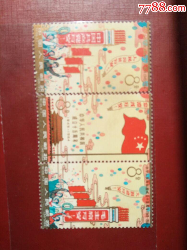 纪106建国邮票有一张折开,两张连_价格2380元_第6张_