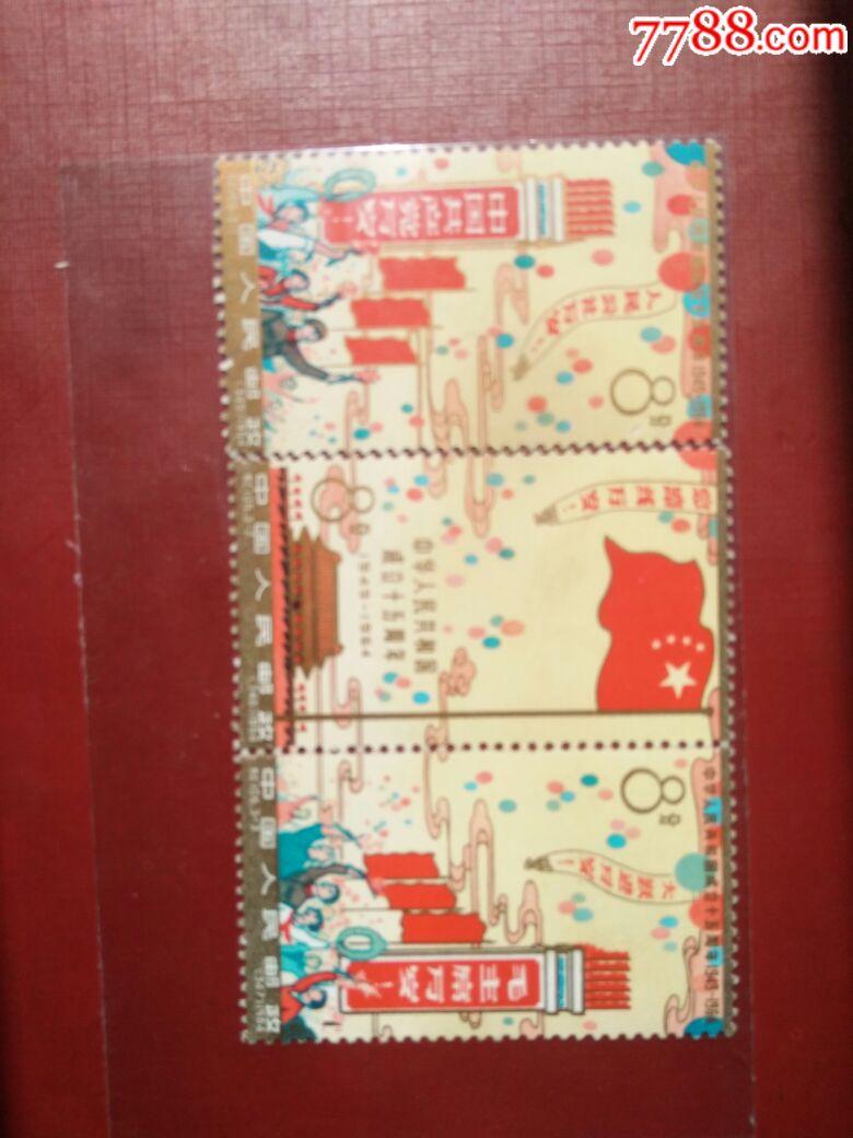 纪106建国邮票有一张折开,两张连_价格2380元_第7张_