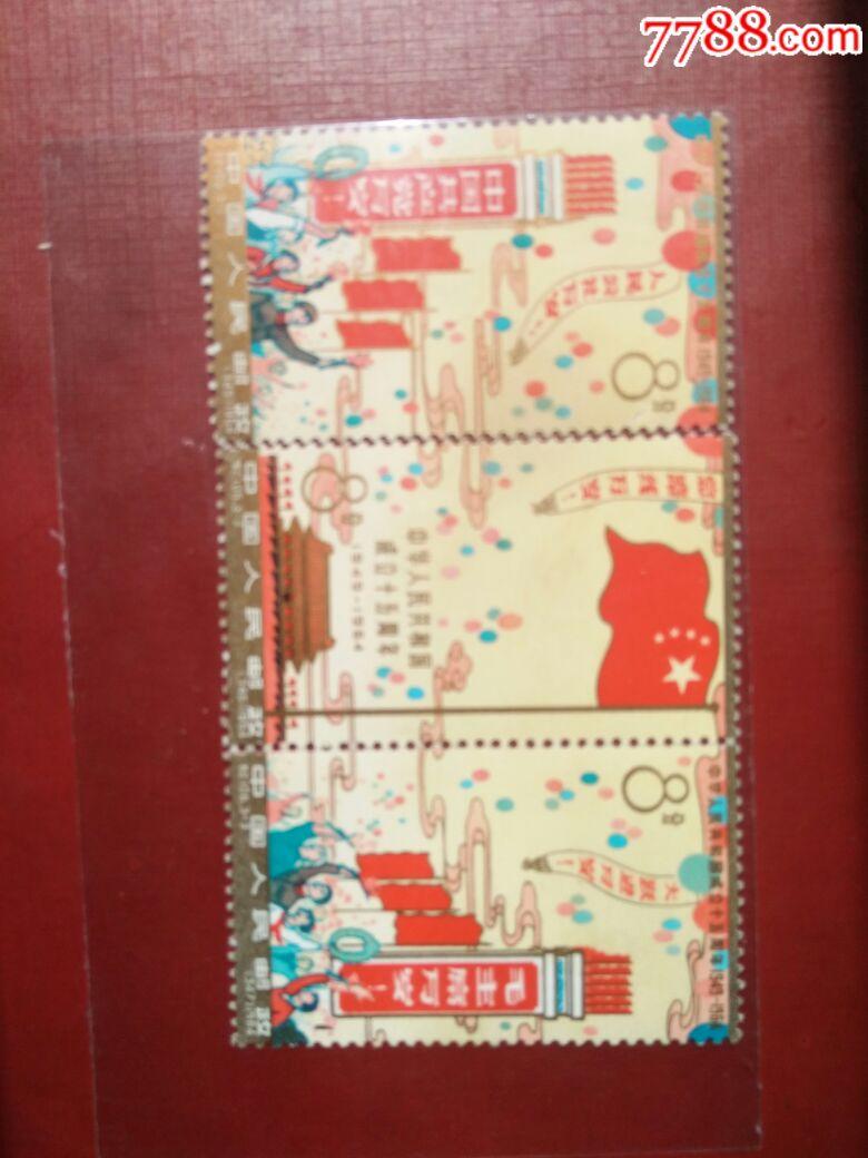 纪106建国邮票有一张折开,两张连_价格2380元_第8张_