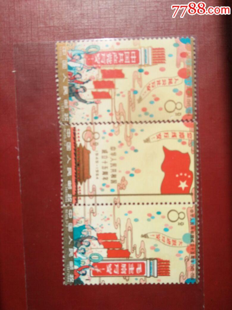 纪106建国邮票有一张折开,两张连_价格2380元_第9张_
