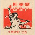 极品――抓革命促生产----勤俭-----副板手握红宝书,带毛主席像章