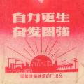 自力更生奋发图强(红太阳)----红红(背清无修)----十分难得拆包佳品