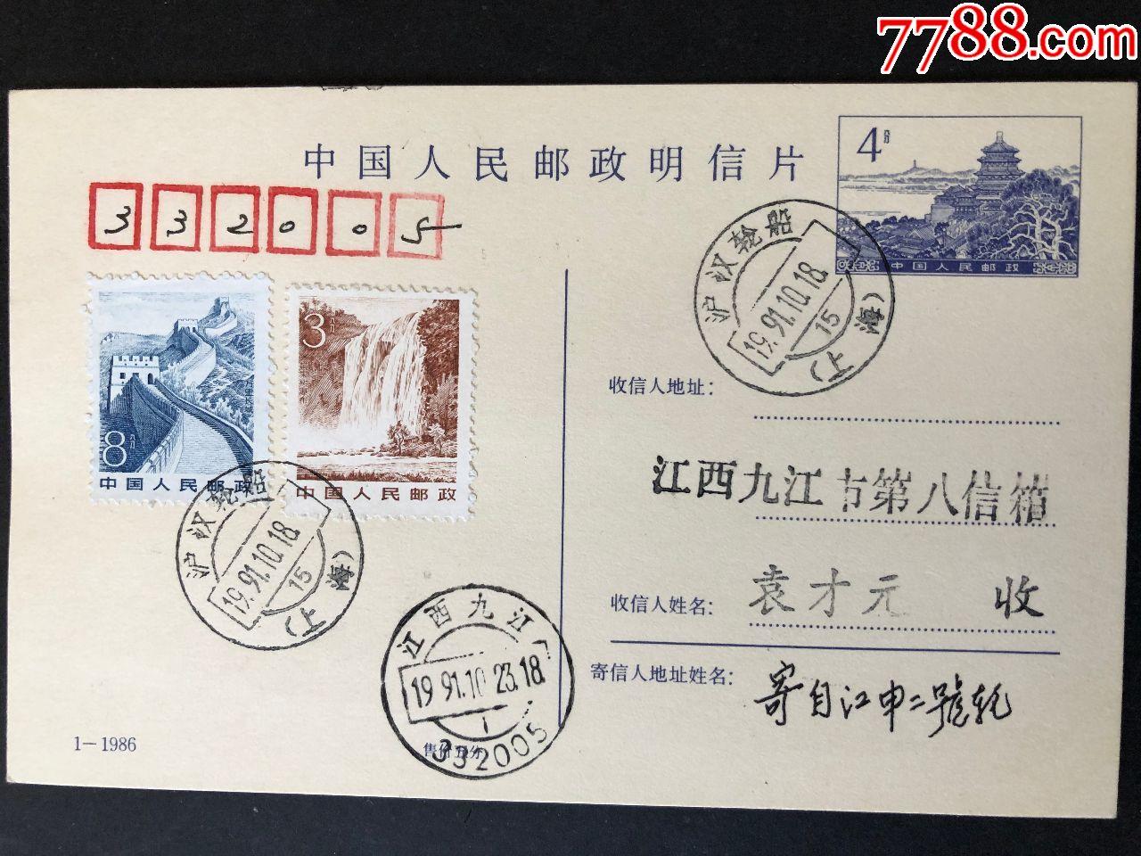 �f�凵矫餍牌�加�N票符�Y上海寄江西九江,�N���h�船1991年10.18日�]戳(au21143149)_