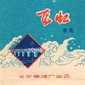 拱桥,海浪――飞虹(背清无修)拆包极品