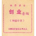 烟系改制――创业香烟(江陵县副食品公司)