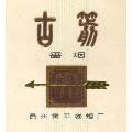 黄平卷烟厂――古剑