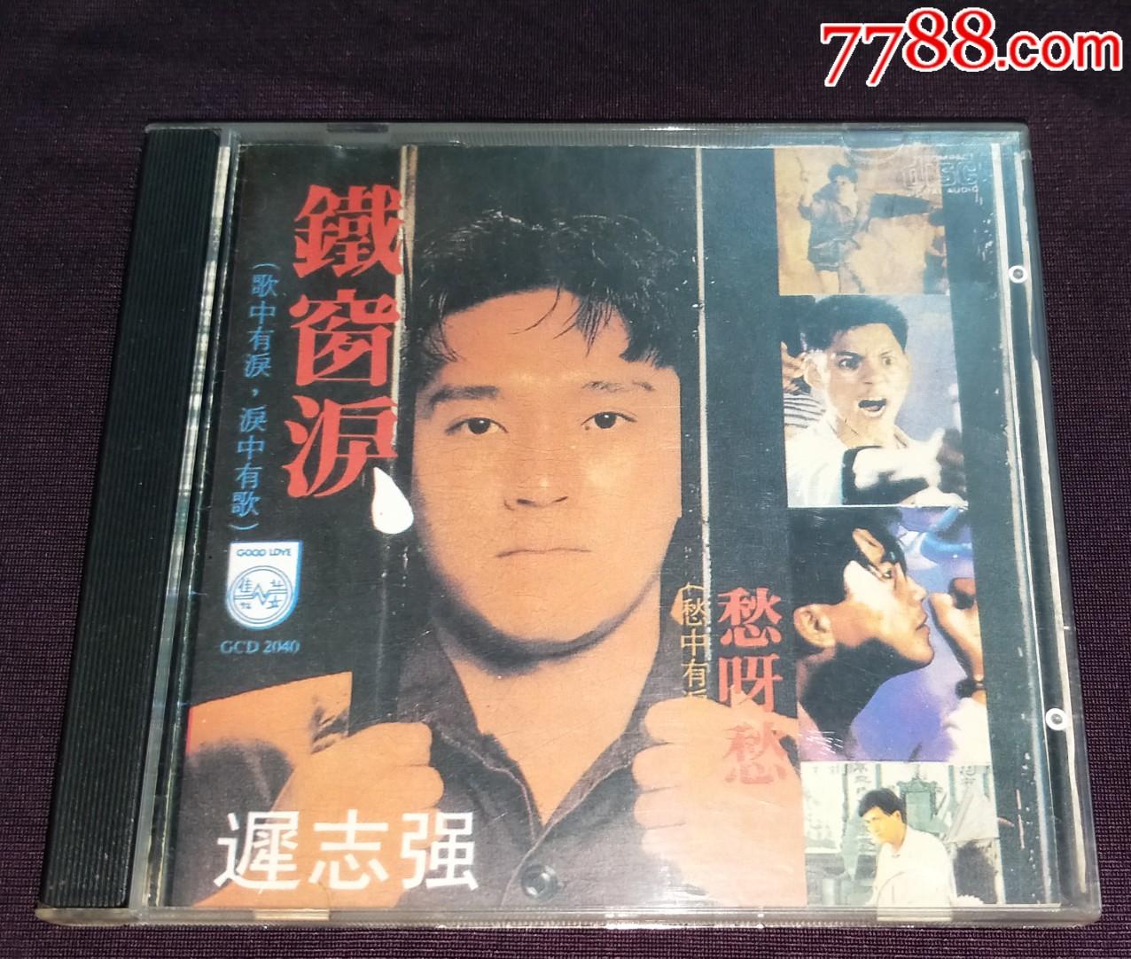 �t志��《�F窗�I愁呀愁》CD(au21148153)_