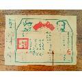 民��三十六年冀中��^后勤司令部立功�C-¥170 元_����/�s�u�C��_7788�W