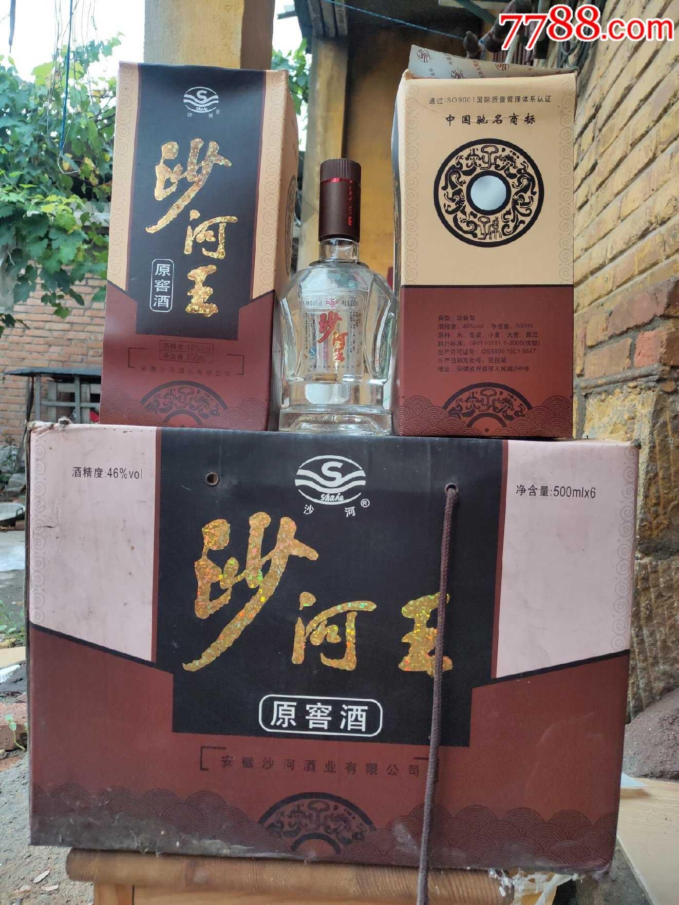 2009年�a46度沙河王一箱,整箱6瓶。(au21151582)_