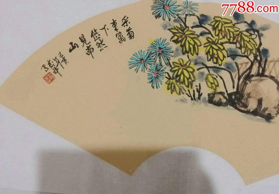 扇面国画菊花图片