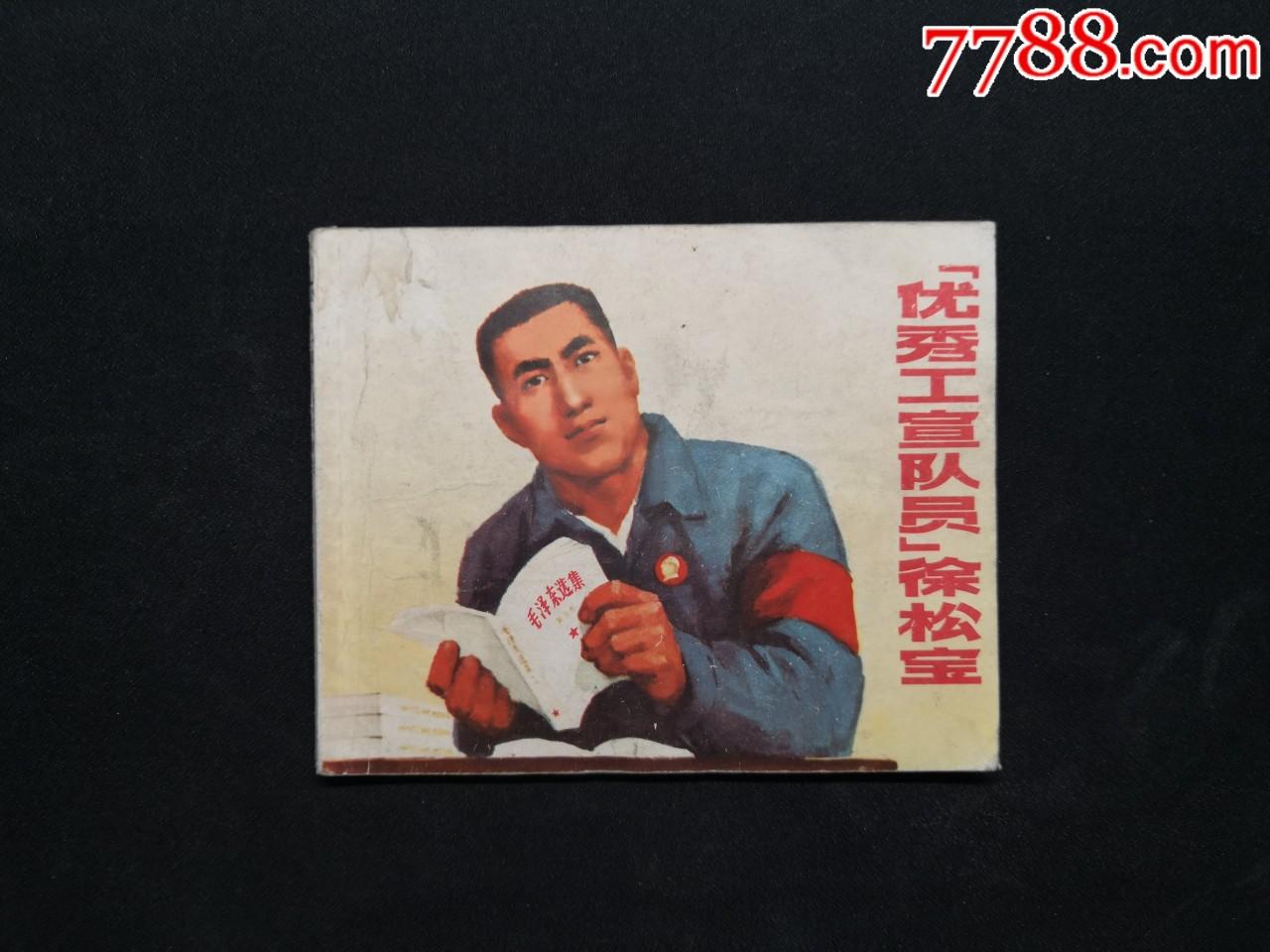 优秀公宣队员徐松宝(大文革)(au21153848)_
