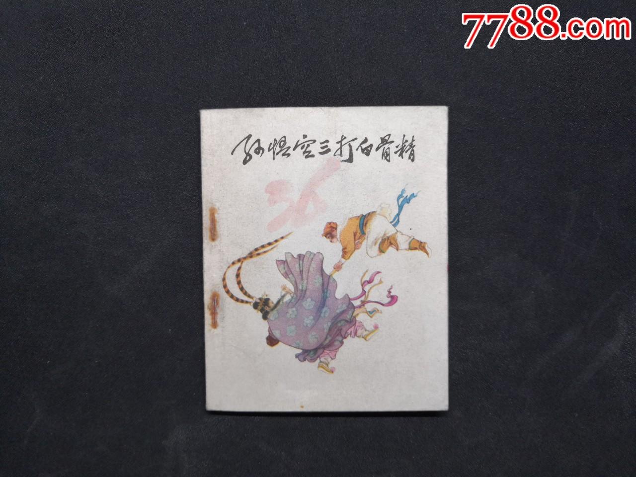 孙悟空三打白骨精(名家获奖本)(au21162162)_
