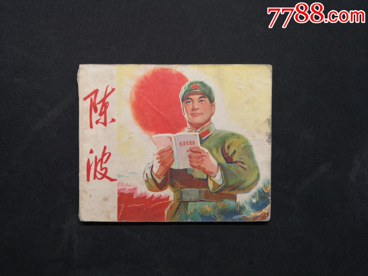 陈波(大文革)(au21162215)_