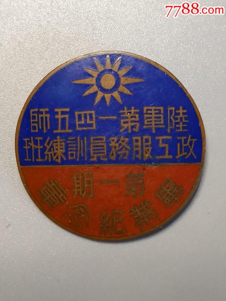 145师政工服务员训练班(au21162409)_