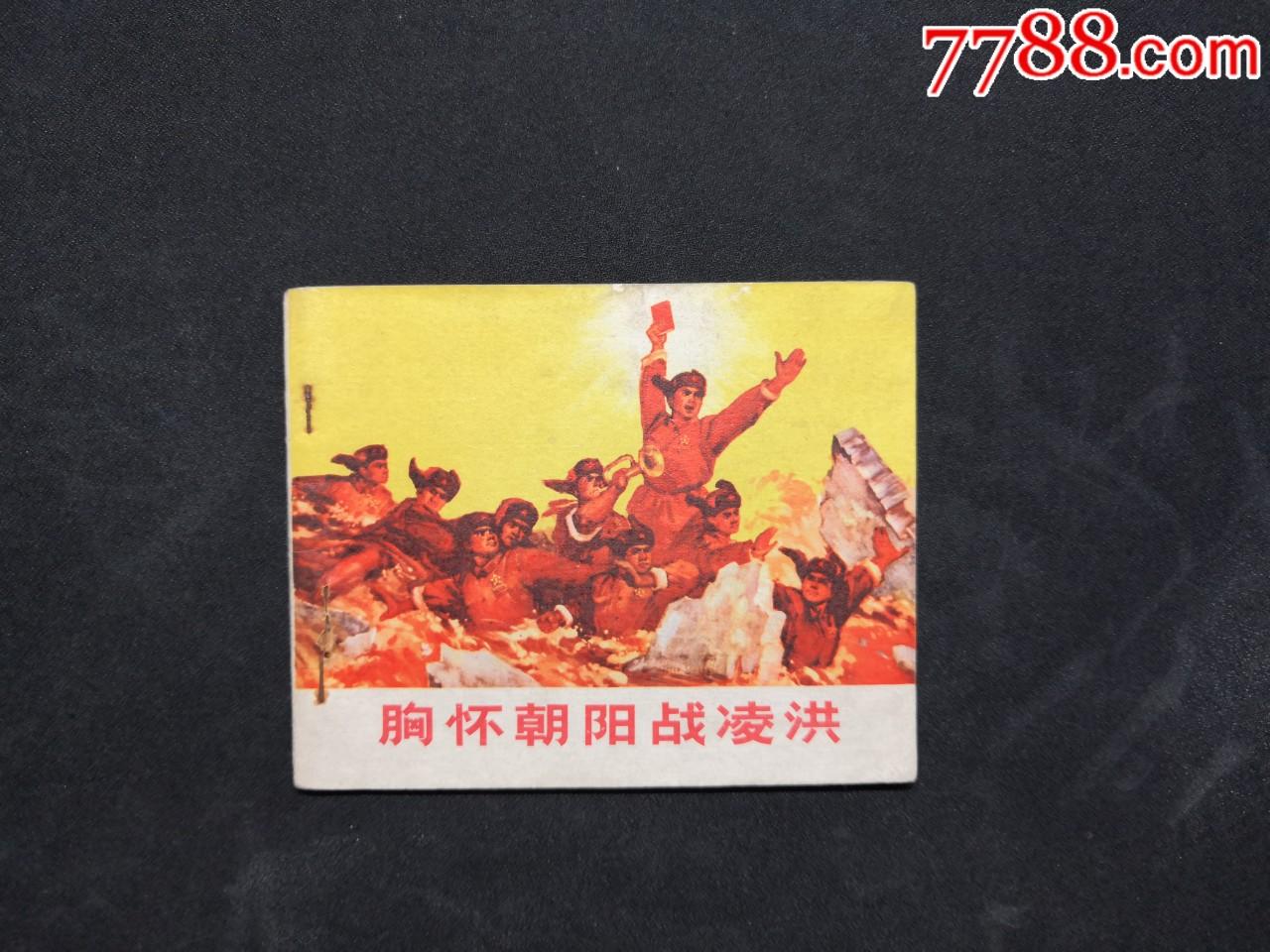 胸怀朝阳战凌洪(大文革)(au21162384)_