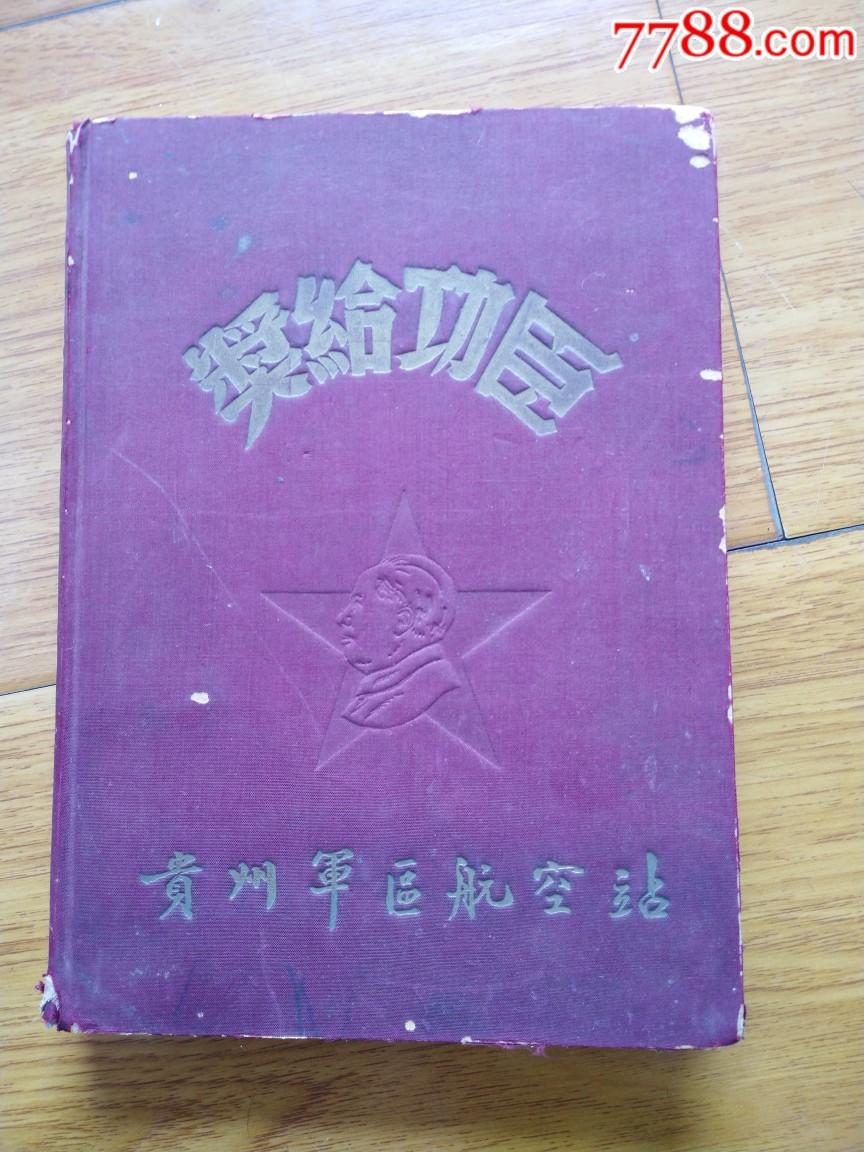 五十年代奖给功臣纪念册稀见(有朱毛像2张)(au21167676)_