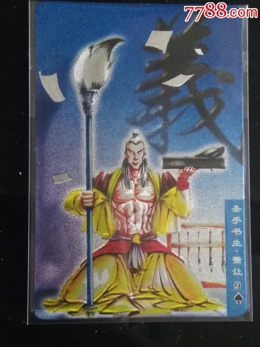 小浣熊硬面一张(au21172859)_