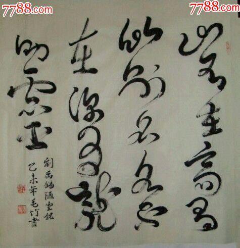 書法作品——劉禹錫《陋室銘》_第1張_