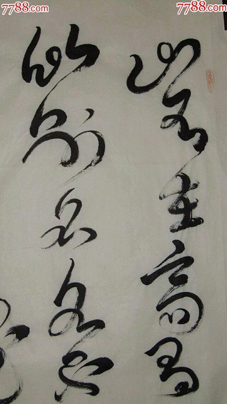 書法作品——劉禹錫《陋室銘》_第2張_