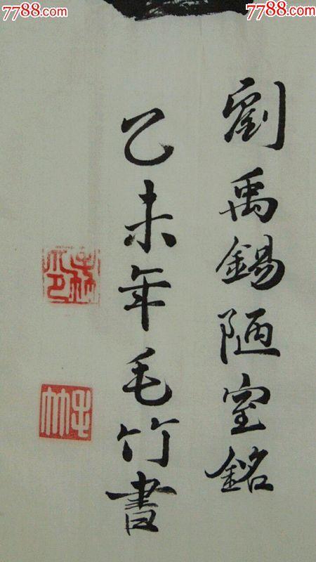 書法作品——劉禹錫《陋室銘》_第5張_