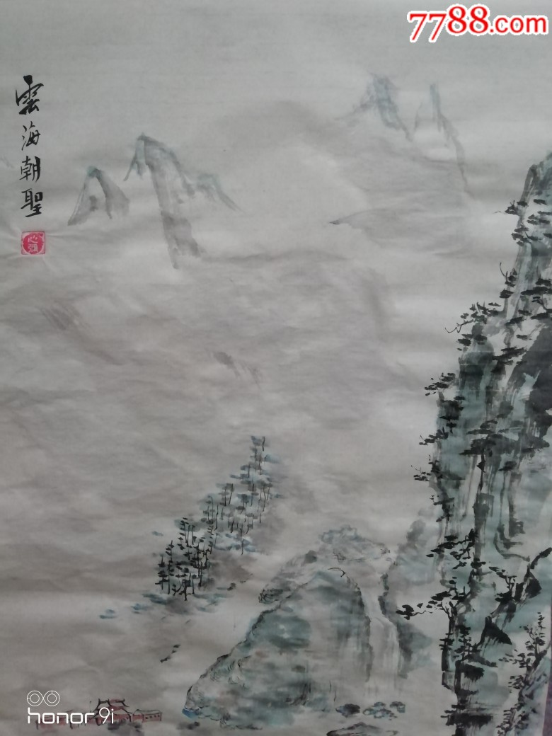 山水圖(68*33Cm)_第6張_