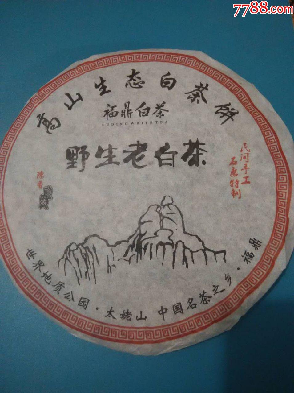 福鼎白茶350g壹餅_第1張_