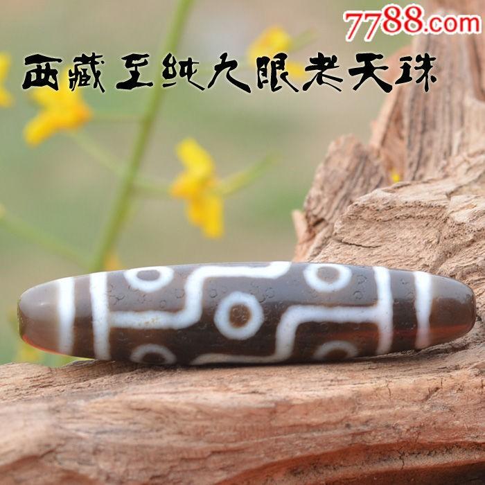 天然西藏老礦九眼天珠原石天眼項鏈頁巖至純朱砂真品瑪瑙吊墜_第3張_