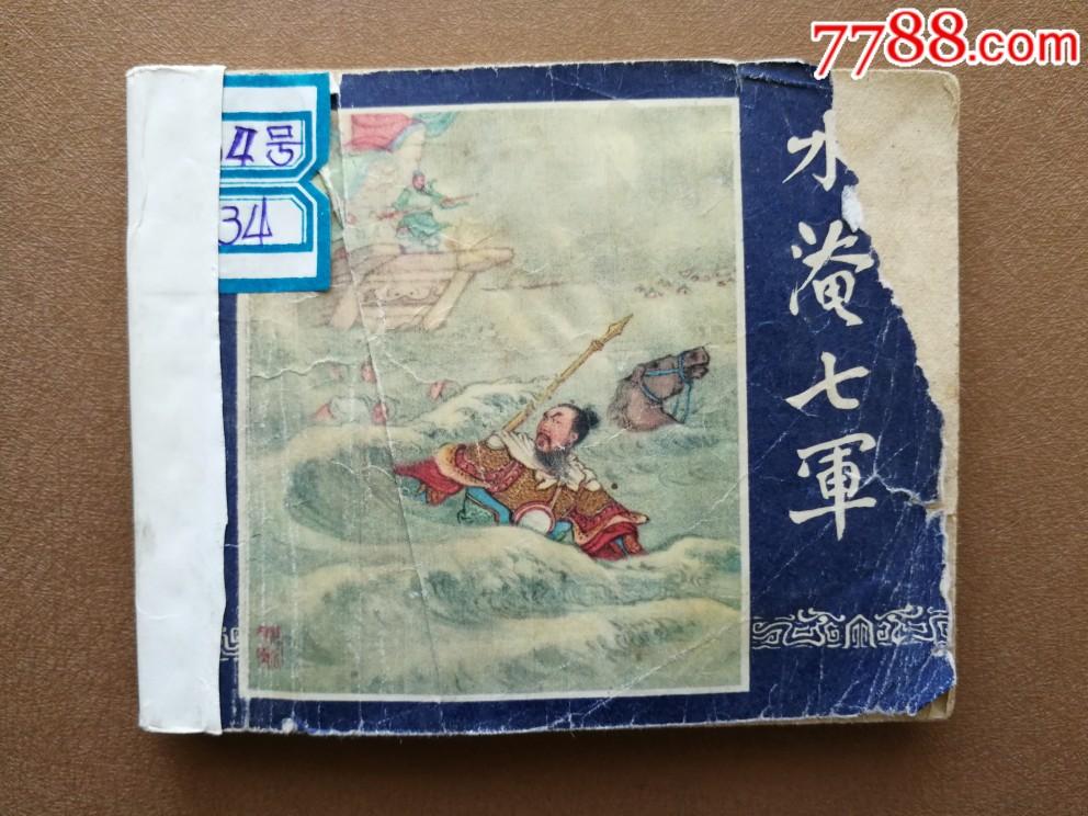 水淹七军(au21177913)_