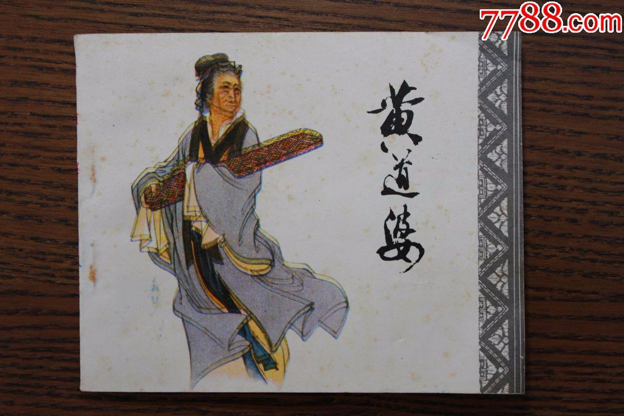 黄道婆(au21178354)_