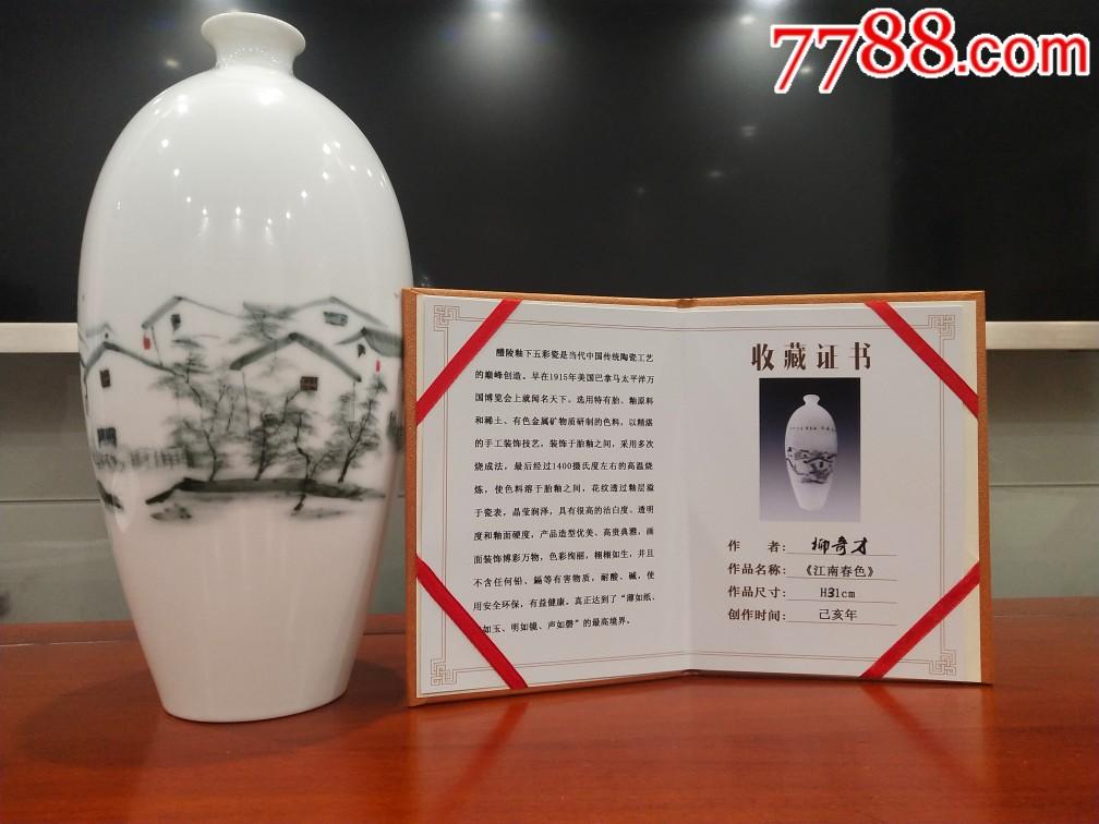 《江南春色》湖南省醴陵陶瓷艺术家柳奇才画(au21178887)_