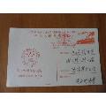 庆祝中华人民共和国成立35周年国庆专题邮票展览邮政明信片(au21178897)_7788旧货商城__七七八八商品交易平台(7788.com)