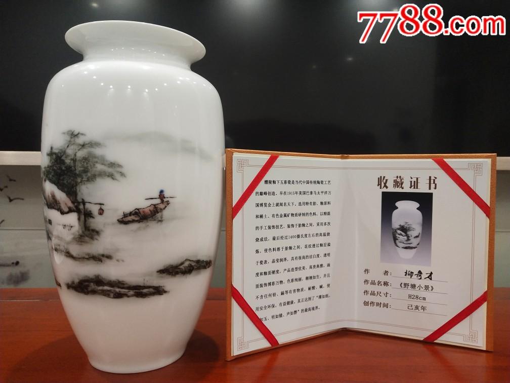 《野塘小景》湖南省醴陵陶瓷艺术家柳奇才画(au21178918)_