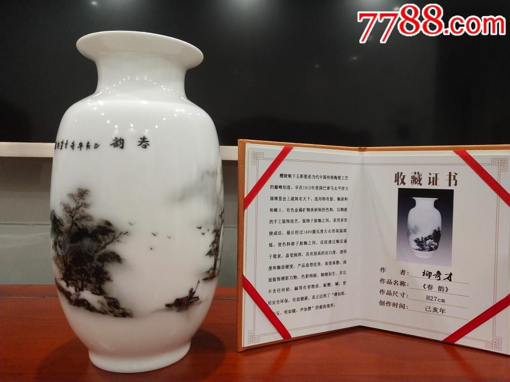 《春韵》湖南省醴陵陶瓷艺术家柳奇才画(au21178961)_