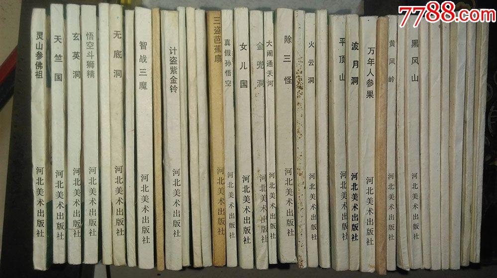 1986年河北美术出版社出版《西游记》连环画一套(35册