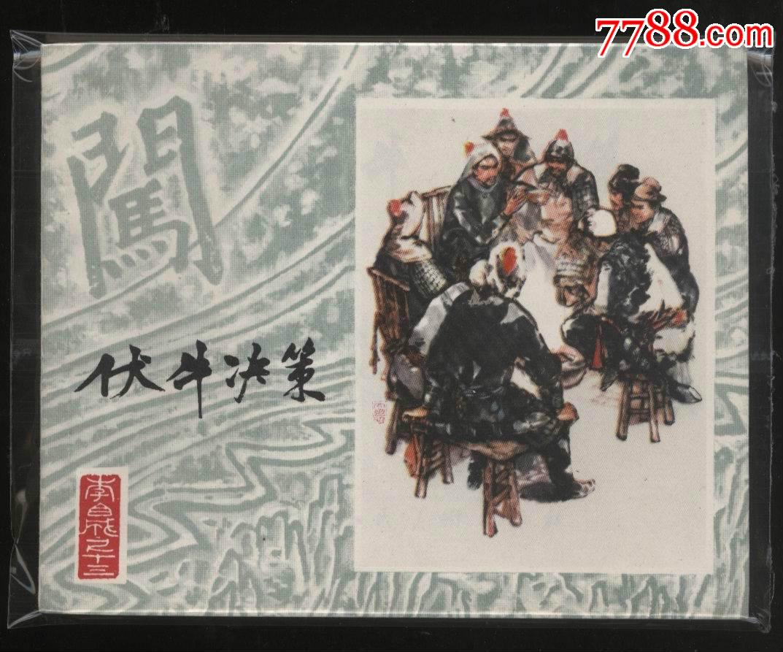 伏牛�Q策(au21187299)_